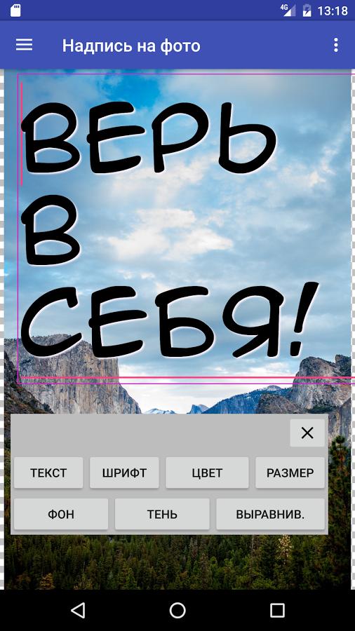 Как на сделать надпись на андроид