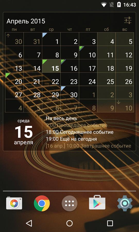 Календарь + планировщик скачать на андроид бесплатно.