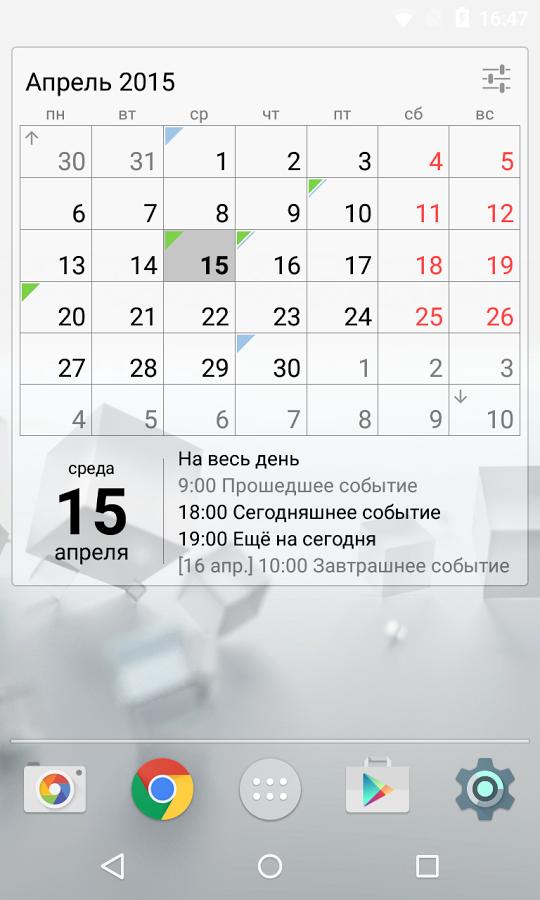 Скачать виджет календарь 1. 26. 2 для android.