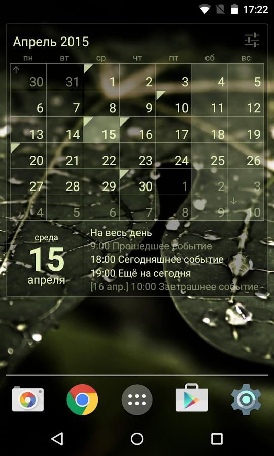 Скачать на андроид календарь на русском.
