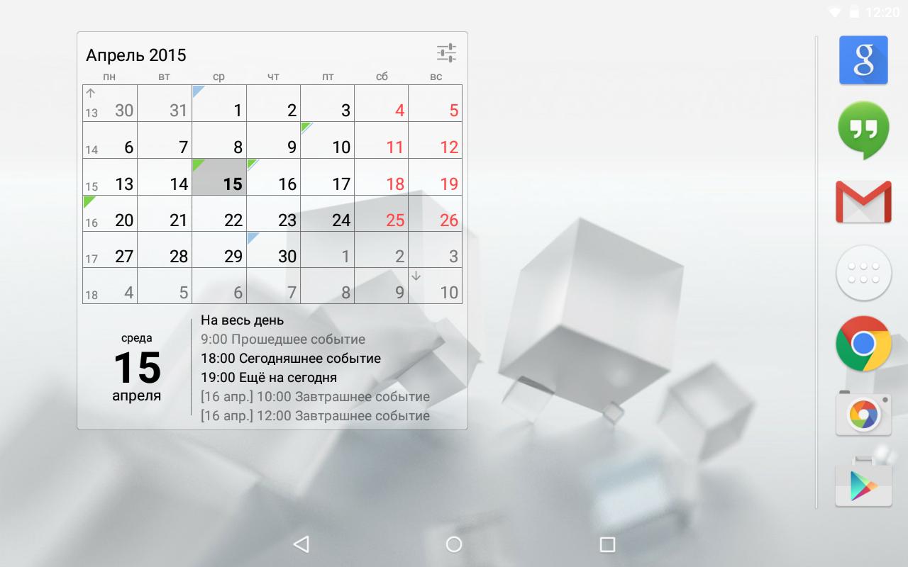 Скачать календари для android (андроид) бесплатно.