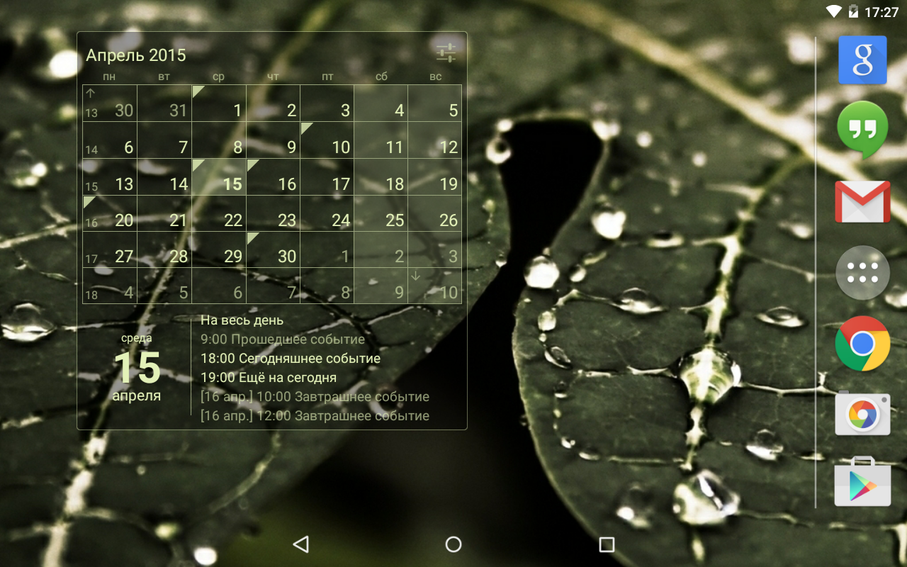 Годовой календарь для андроид скачать программы на android.