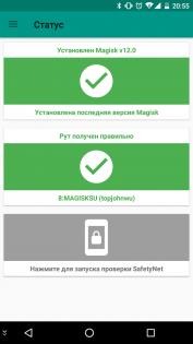 Magisk Manager 5.6.4. Скриншот 1