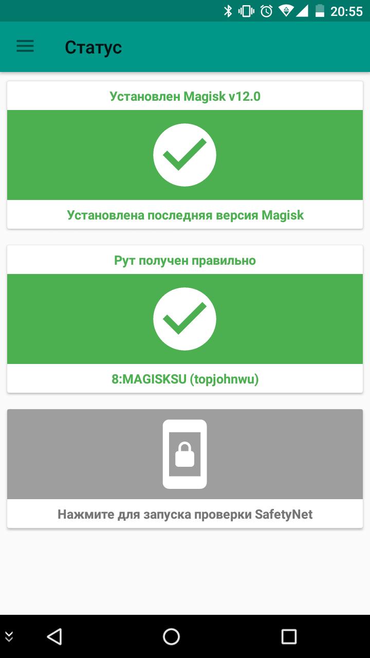 Скачать Magisk Manager 7 3 3 для Android