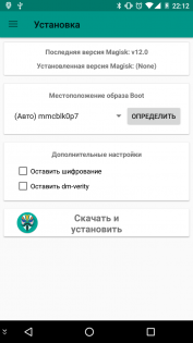 Magisk Manager 5.5.4. Скриншот 2