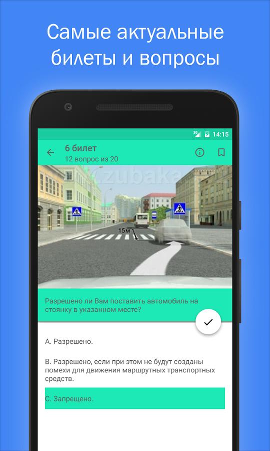 скачать марафон букмекерская контора для андроид скачать бесплатно