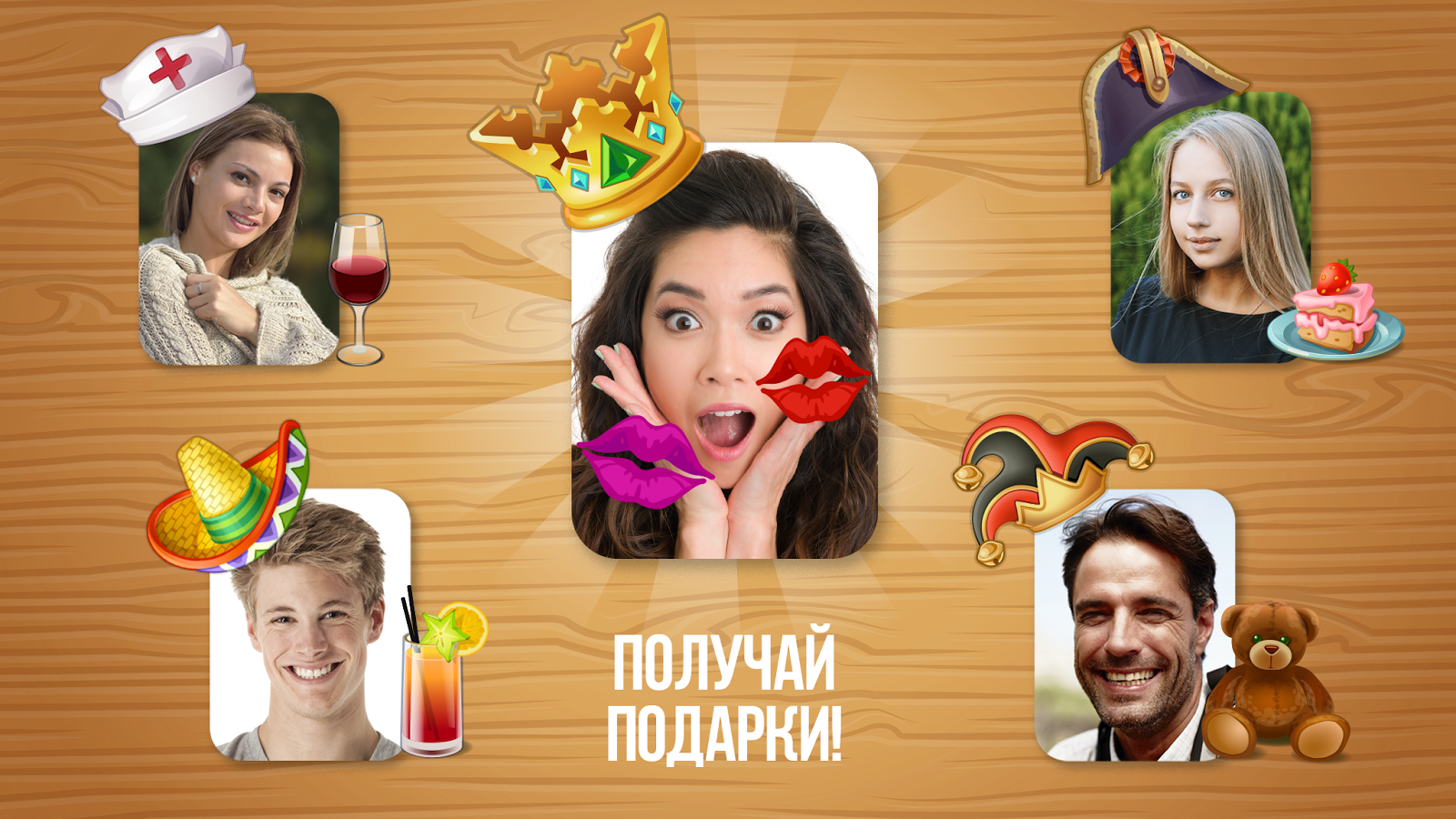 Игра Целуй и знакомься в Одноклассниках - играть 66