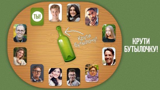 игра бутылочка целуй и знакомься на андроид скачать бесплатно - фото 3