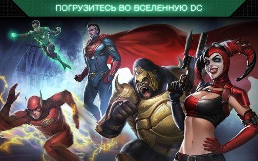 Injustice 2 2.1.2. Скриншот 6