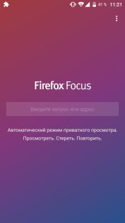 Firefox Focus 2.1. Скриншот 1