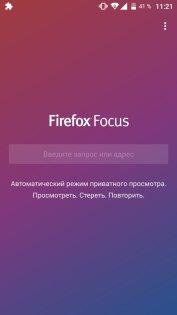 Firefox Focus 2.3. Скриншот 1