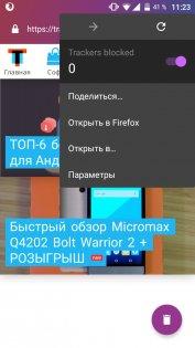 Firefox Focus 6.0. Скриншот 4