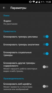 Firefox Focus 2.1. Скриншот 6