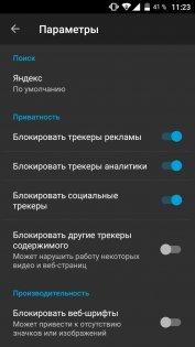 Firefox Focus 2.3. Скриншот 6