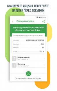Rate&Goods 2.020180402.385. Скриншот 4