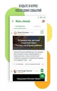 Rate&Goods 2.0 20171228.373. Скриншот 5
