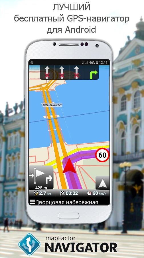 Скачать программу навигатор на мобильный скачать программы для cube