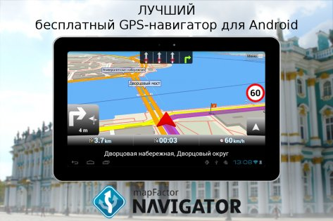 скачать голосовой навигатор бесплатно