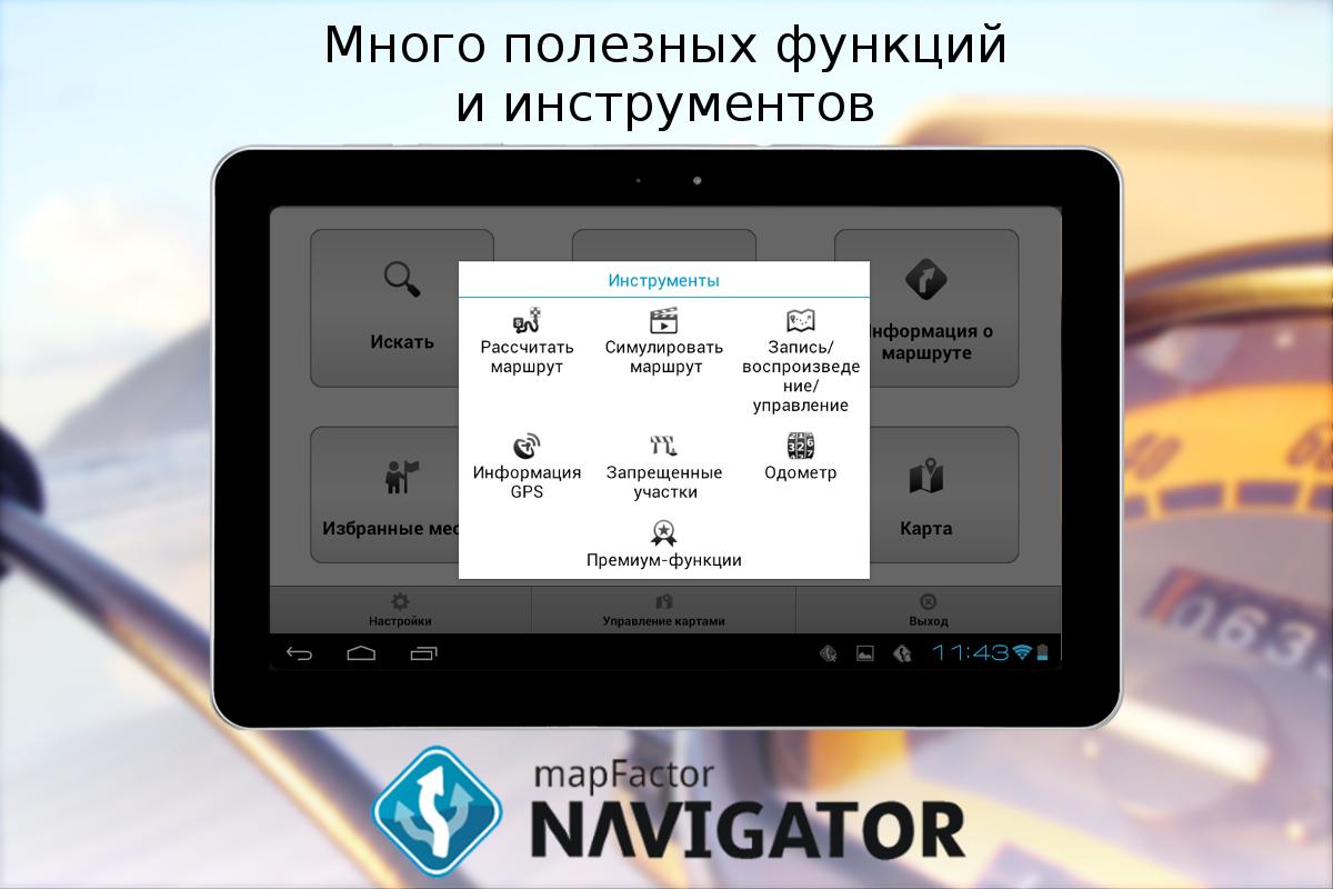 Скачать приложение навигатор на андроид