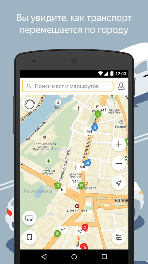 Приложение яндекс транспорт скачать для андроид