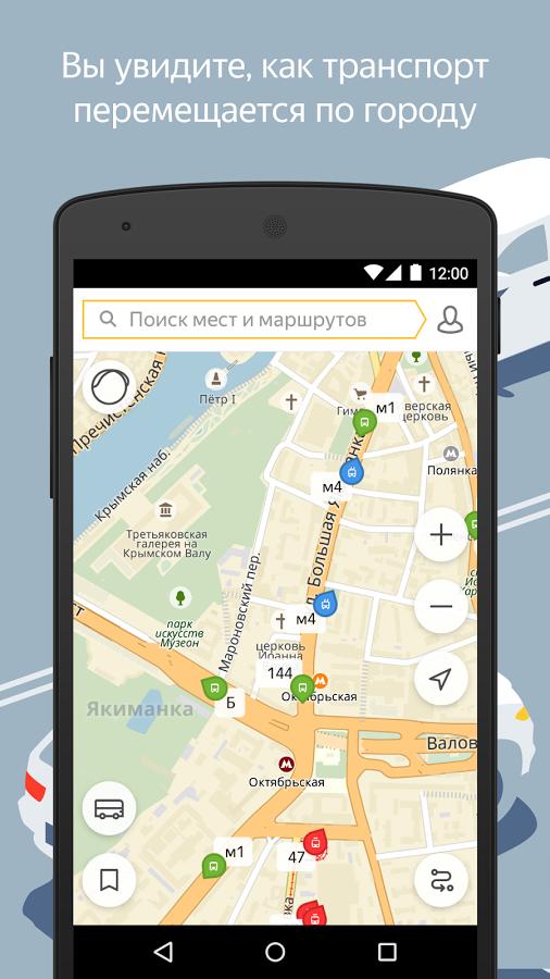 Яндекс транспорт онлайн для компьютера.