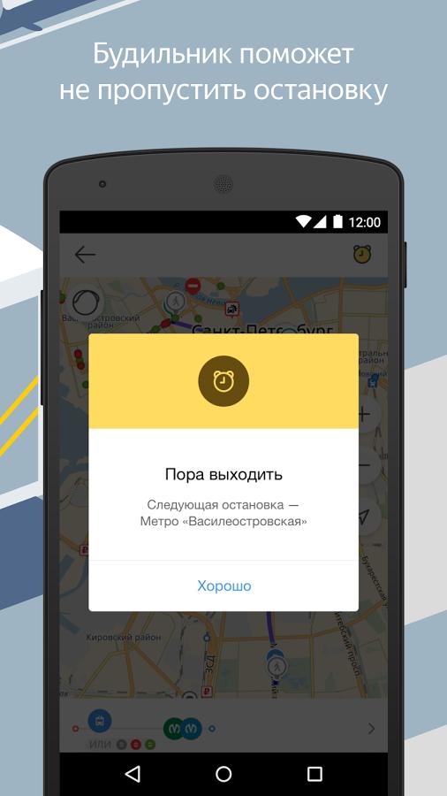 Яндекс. Транспорт начал показывать автобусы и маршрутки | apptractor.