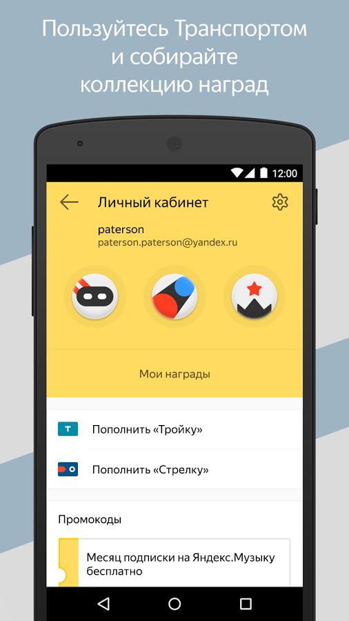 Яндекс. Транспорт» покажет наличие общественного транспорта на.