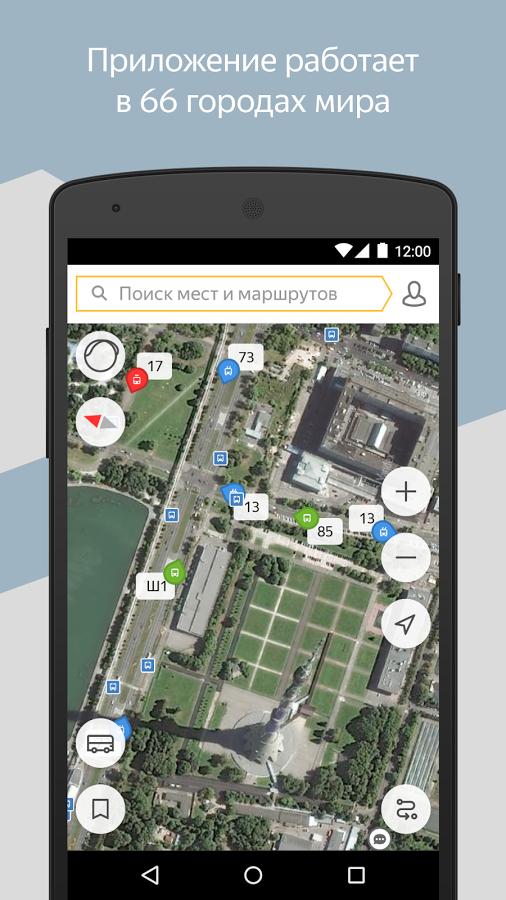 Скачать яндекс. Транспорт 5. 6 для android.