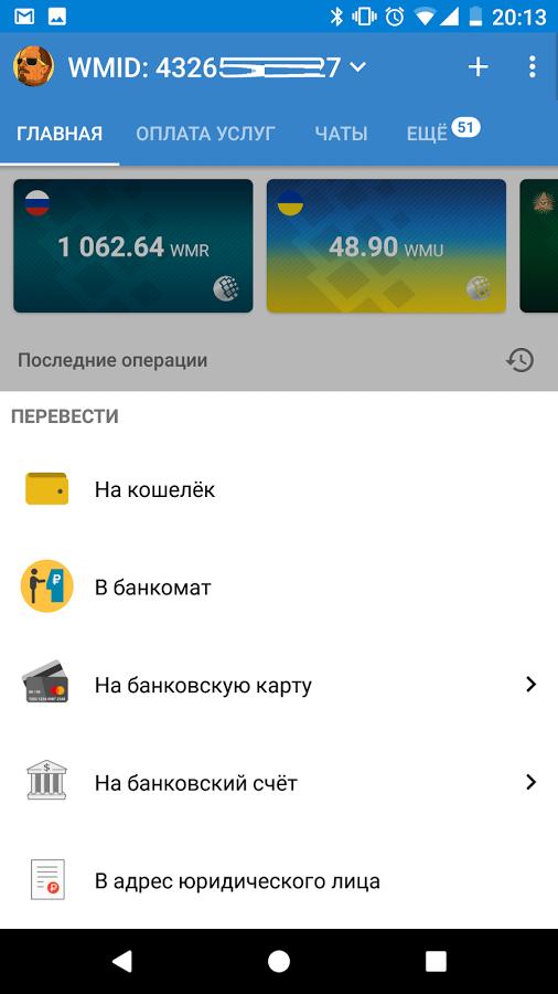 Скачать приложение веб мани программа модуль правообладателя скачать