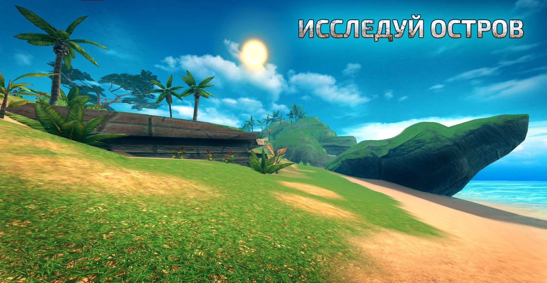 Download ARK: Survival Evolved latest 1.1.20 Android APK