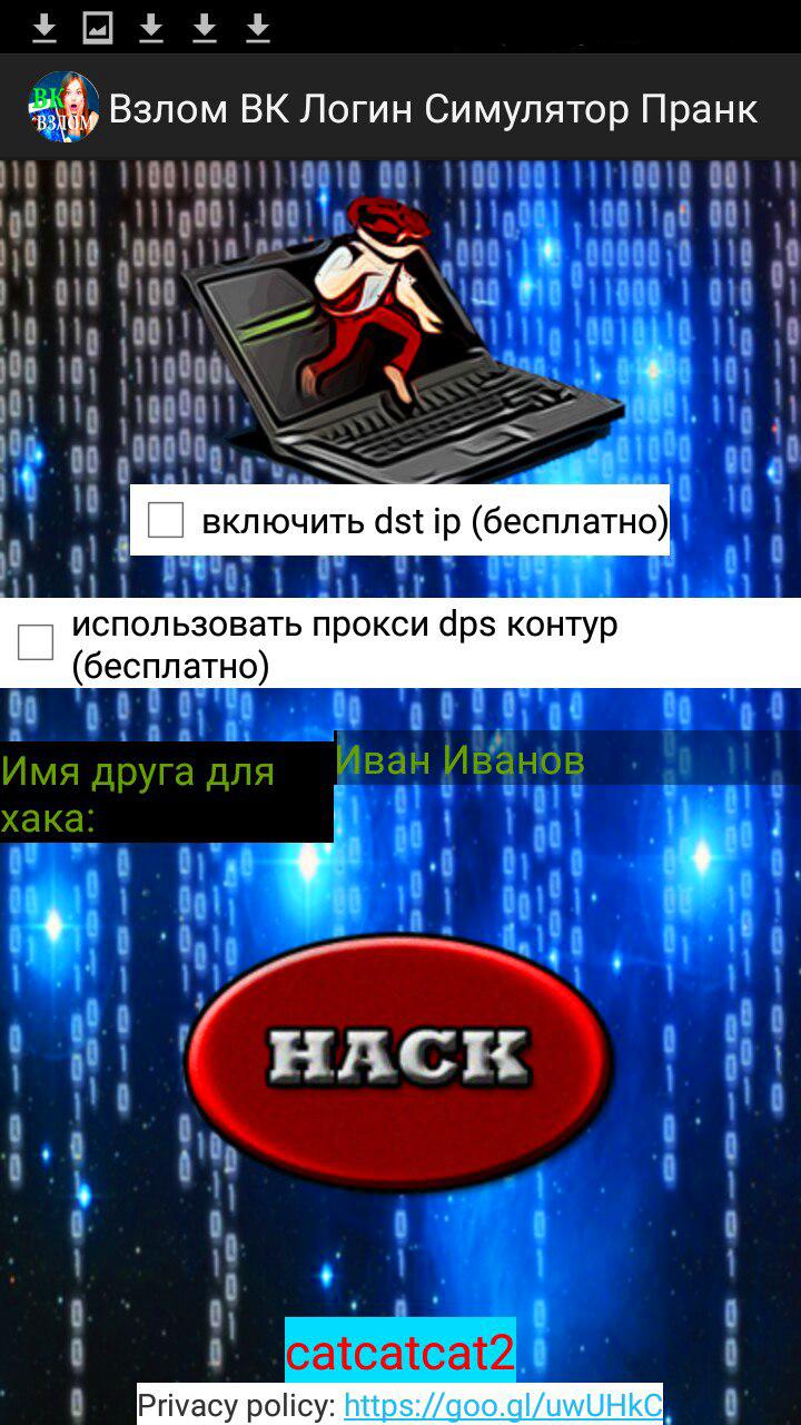 взлом вк через андроид без программ-3