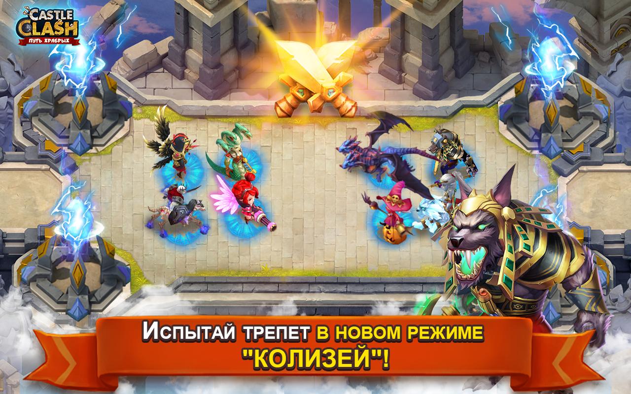 Скачать castle clash битва замков 1. 3. 82 для android.