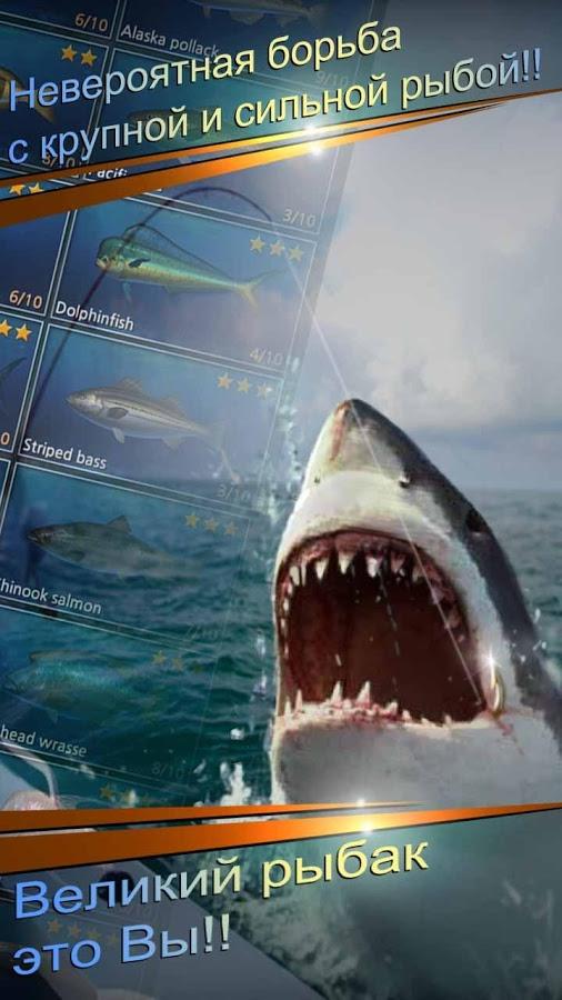 Игра Рыболовный Крючок Скачать - фото 9