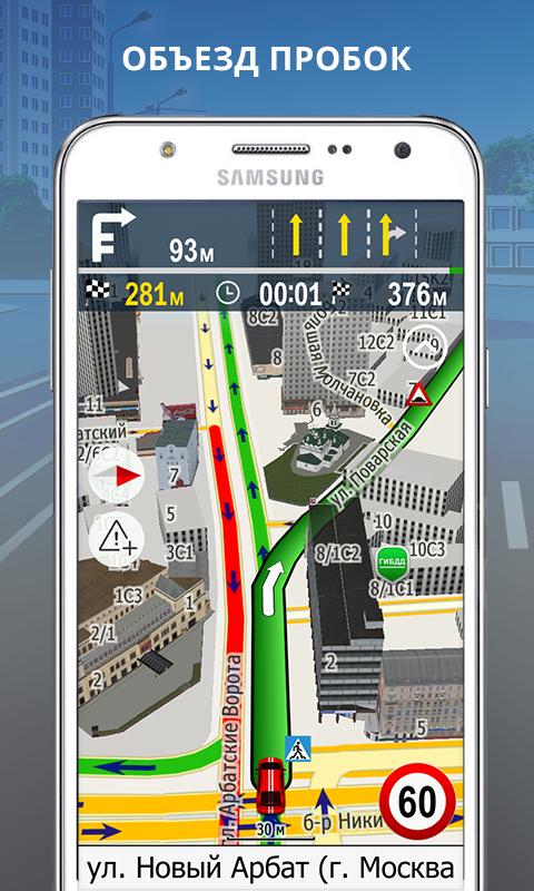Скачать программу навигатор для айфона