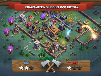 Clash of Clans 9.105.9. Скриншот 3