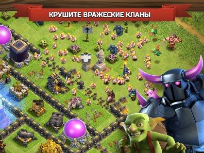 Clash of Clans 10.134.15. Скриншот 7