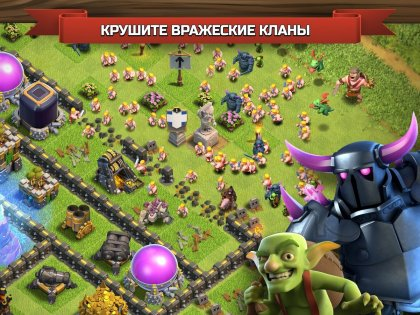Clash of Clans 9.434.14. Скриншот 6