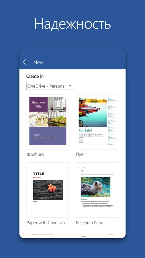 creating a brochure in word