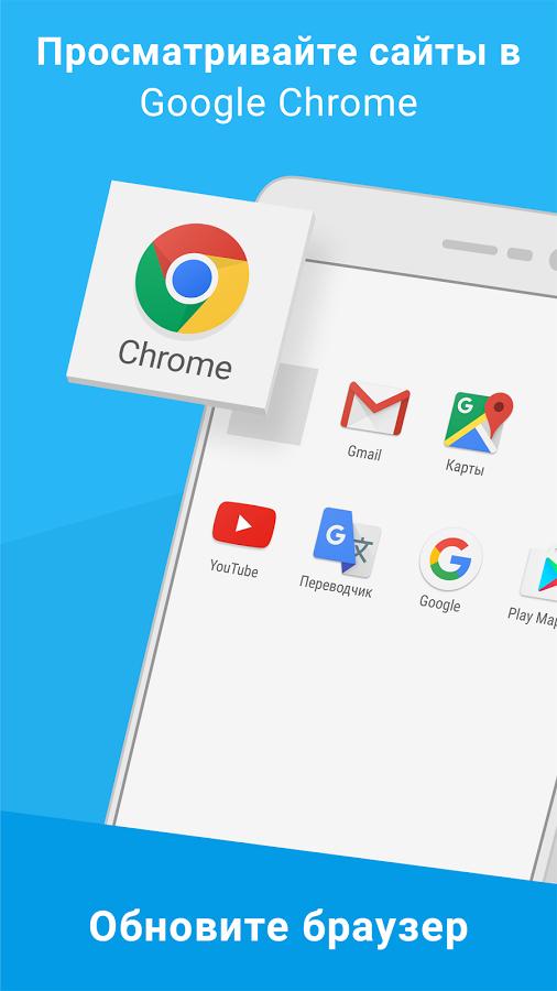 Как полностью удалить гугл хром с андроида — советы и решение.