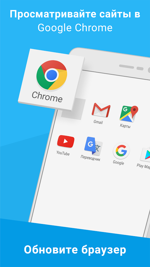 Скачать Chrome 76 0 для Android