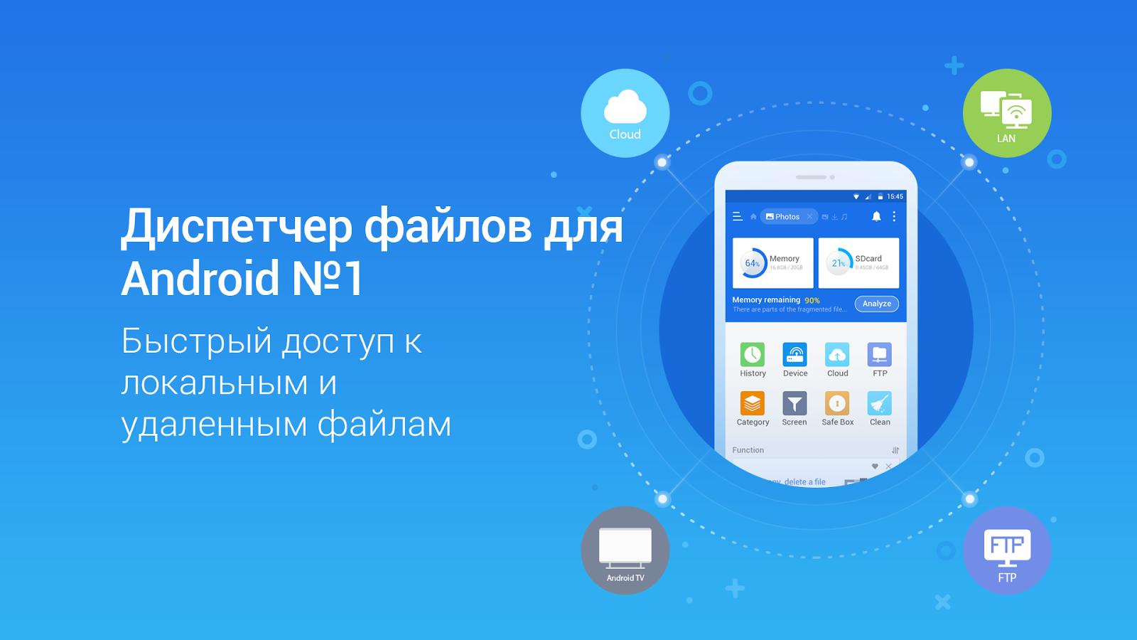 скачать es проводник на андроид бесплатно на русском языке последняя версия