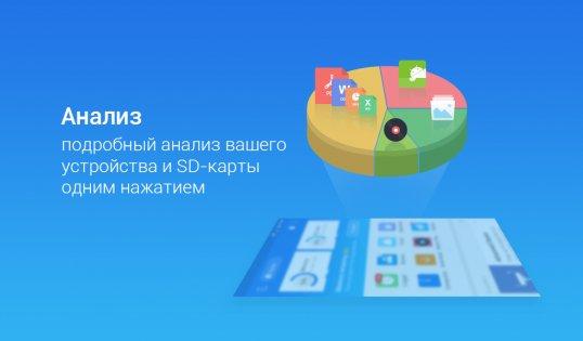 ES Проводник 4.1.7.1.7. Скриншот 15
