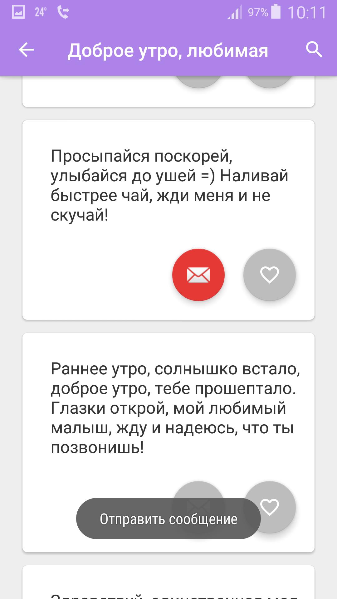 приложение смс любимым