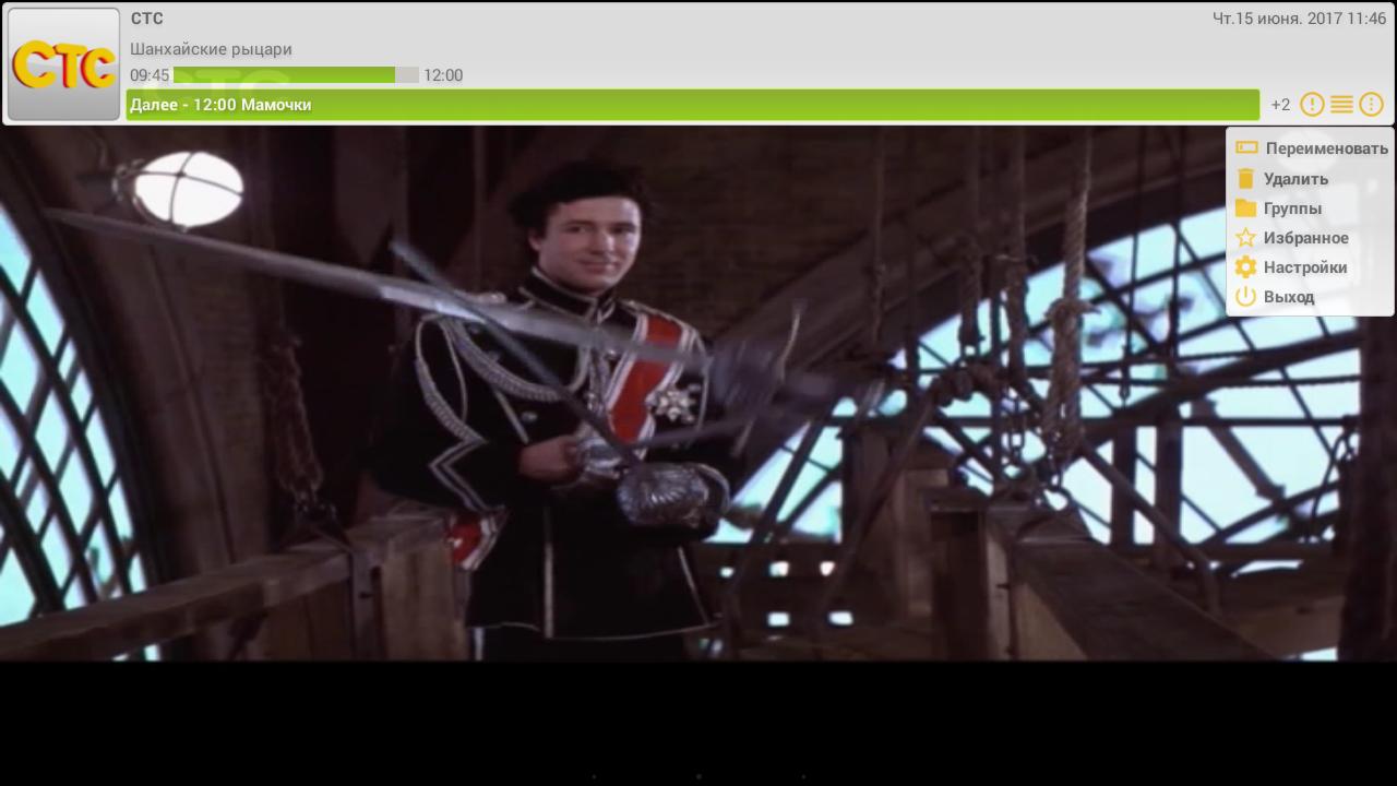 Скачать Iptv Player 1 0 20 для Android