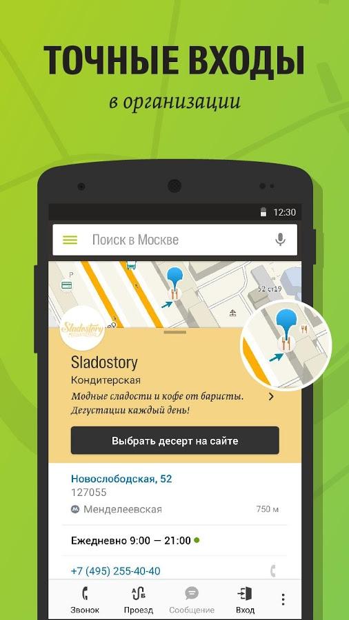 скачать карты городов для 2гис андроид