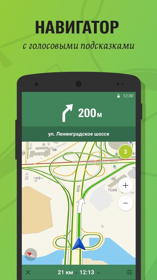 Скачать программу 2гис для андроид