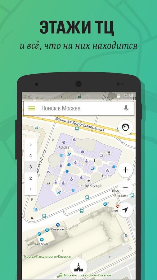 как найти на карте телефон android