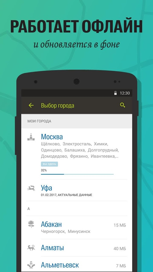 Приложение 2гис Скачать На Андроид - фото 8