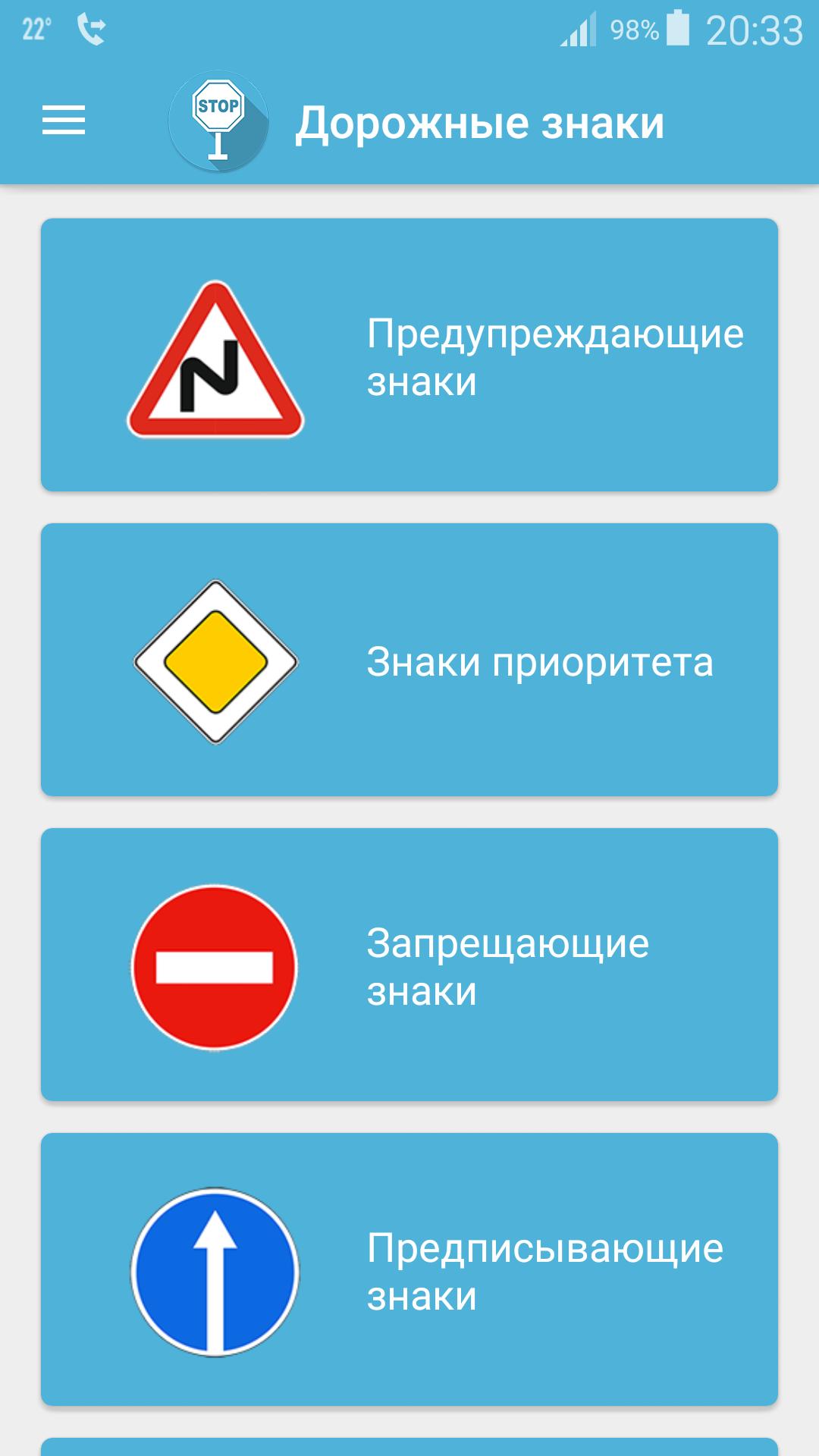 Дорожные знаки приложение скачать