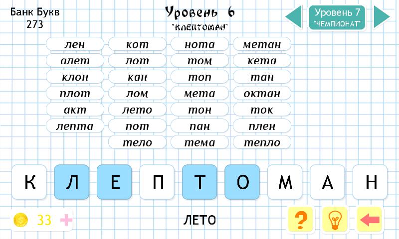 скачать игру на андроид слова из слов - фото 3